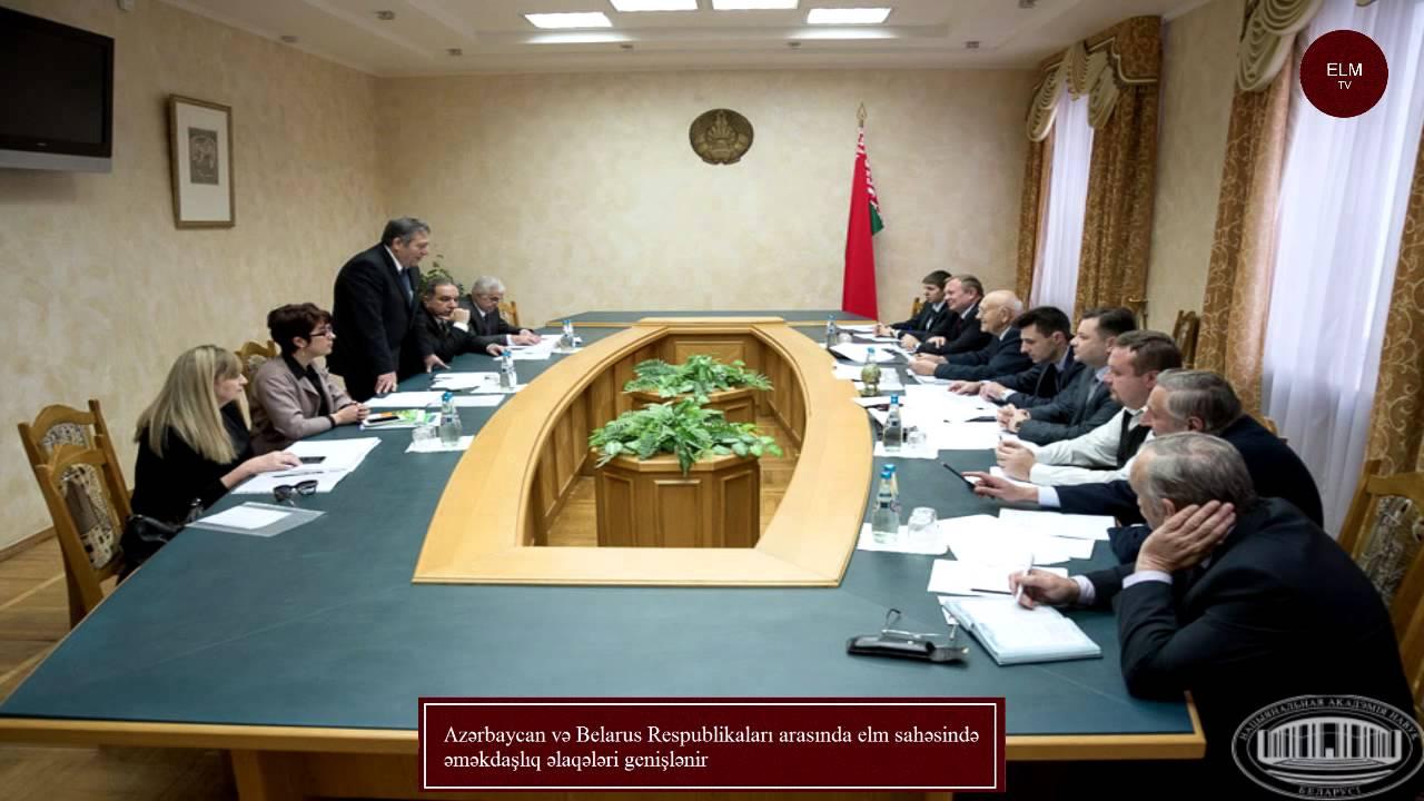 Azərbaycan və Belarus Respublikaları arasında elm sahəsində əməkdaşlıq əlaqələri genişlənir