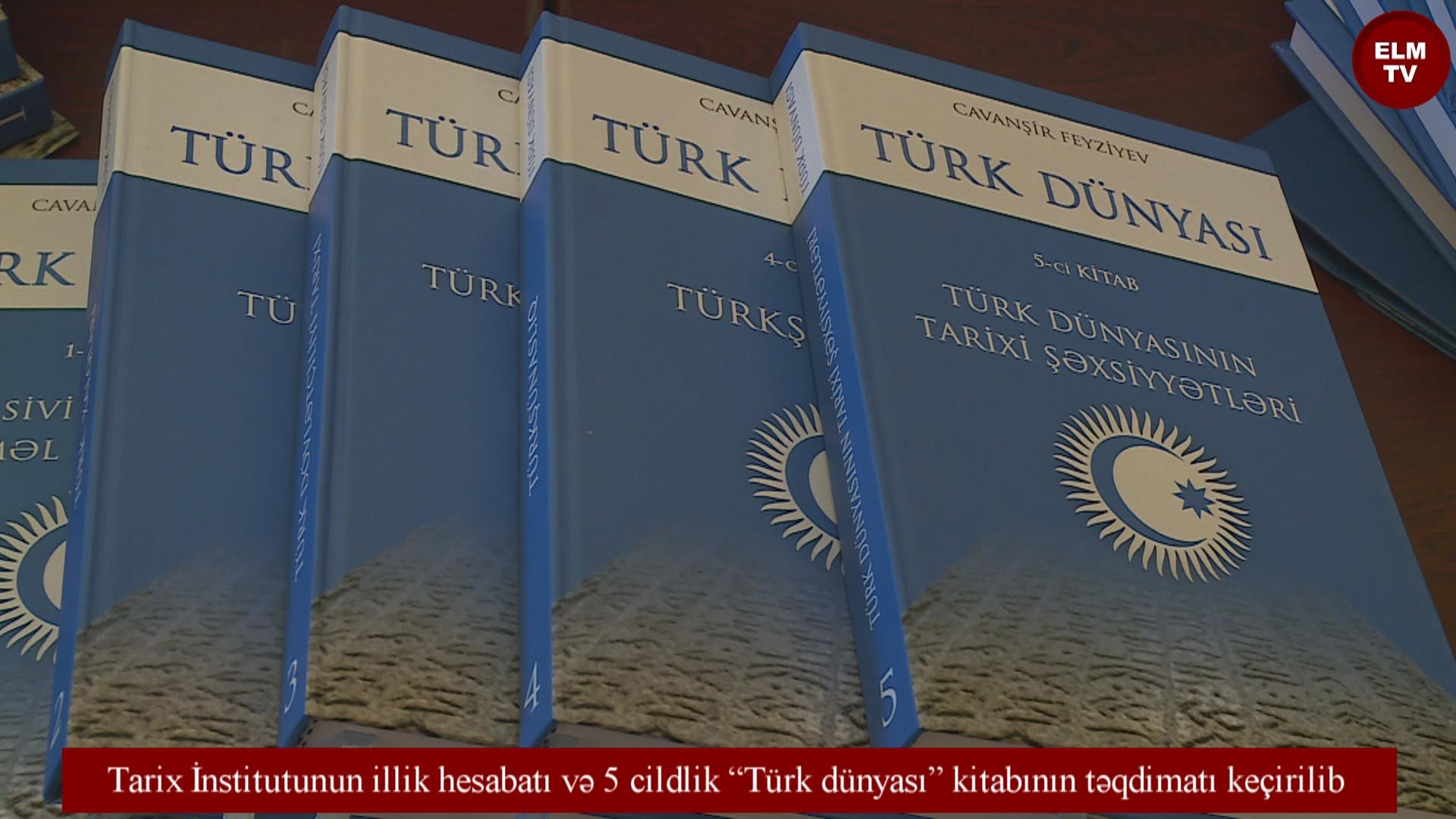 """Tarix İnstitutunun illik hesabatı və 5 cildlik """"Türk dünyası"""" kitabının təqdimatı keçirilib"""