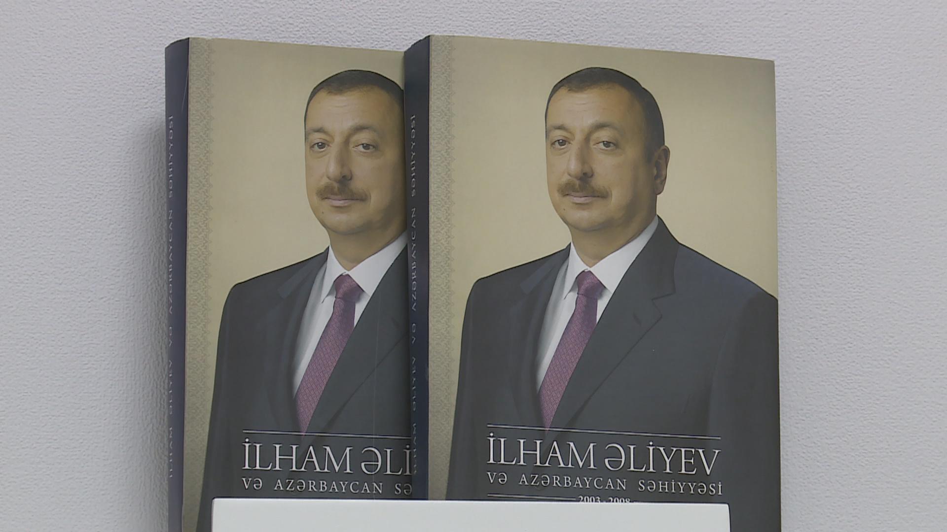 Prezident İlham Əliyevin sənəd kolleksiyasının təqdimatı keçirilib