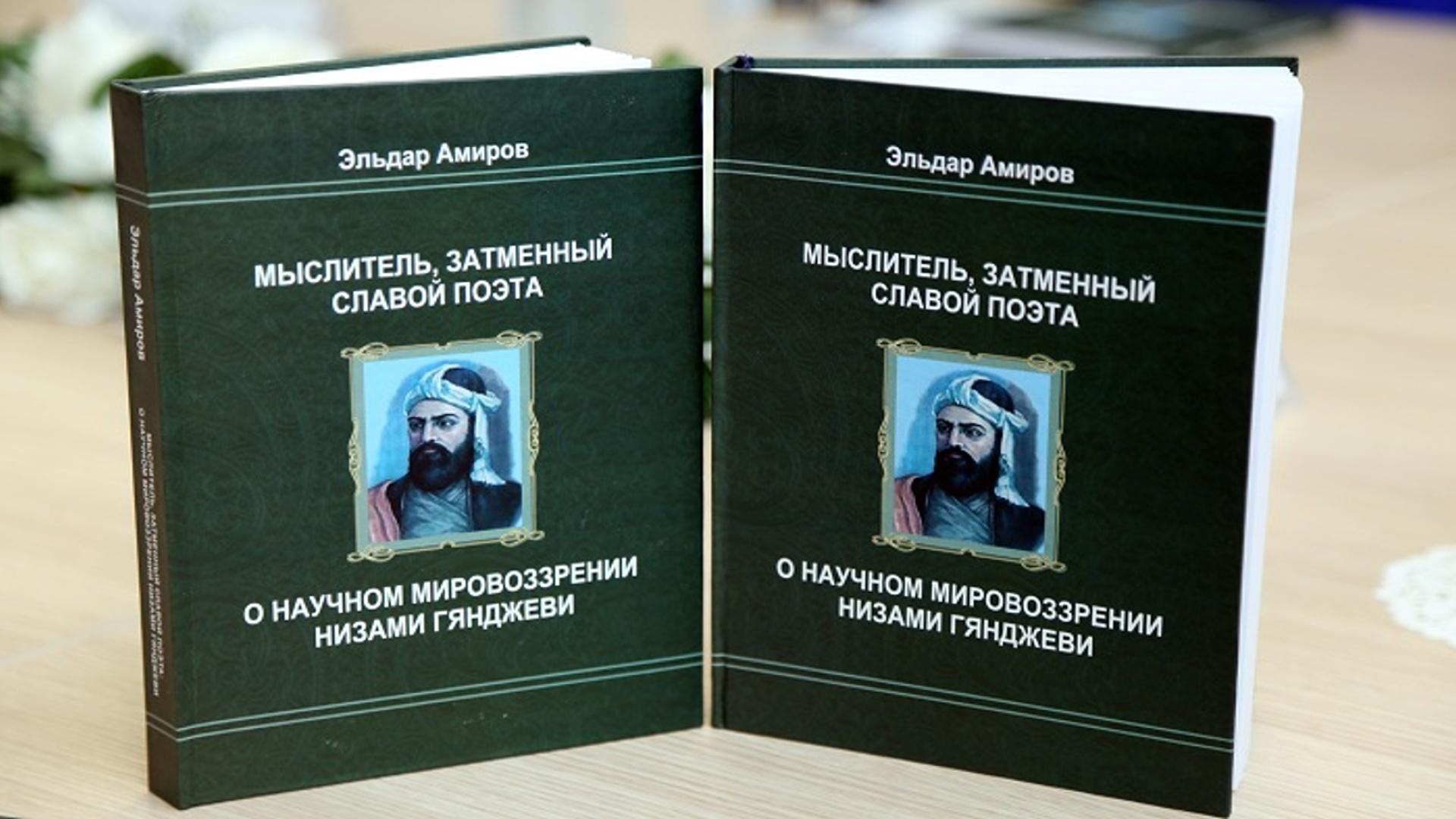 Nizami Gəncəvinin elmi dünyagörüşü haqqında kitabın təqdimatı keçirildi