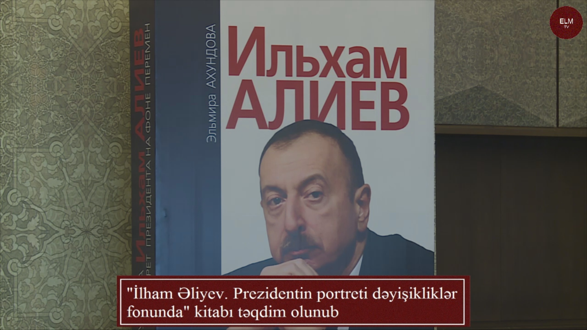 """""""İlham Əliyev. Prezidentin portreti dəyişikliklər fonunda"""" kitabı təqdim olunub"""