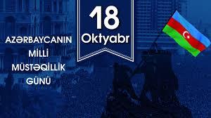 18 OKTYABR - AZƏRBAYCANIN MÜSTƏQİLLİK GÜNÜDÜR