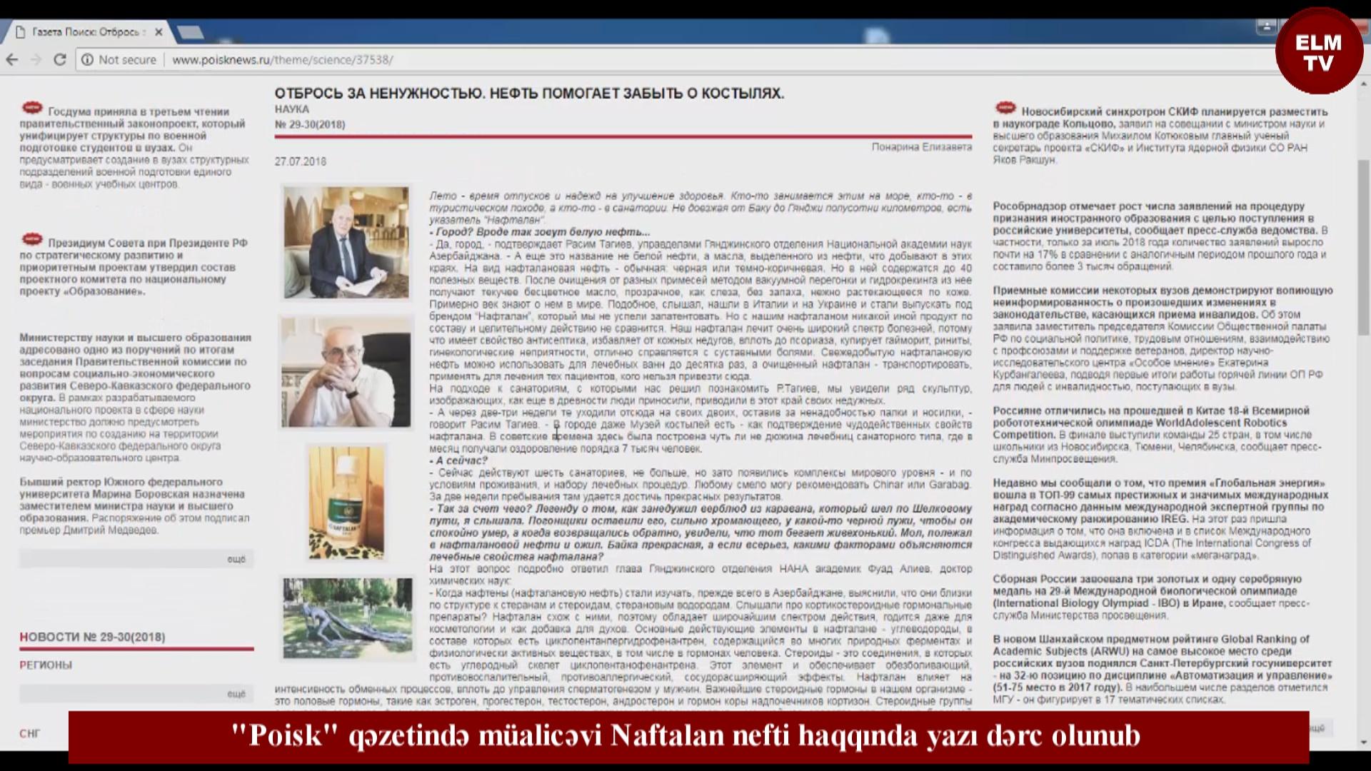 """""""Poisk"""" qəzetində müalicəvi Naftalan nefti haqqında yazı dərc olunub"""