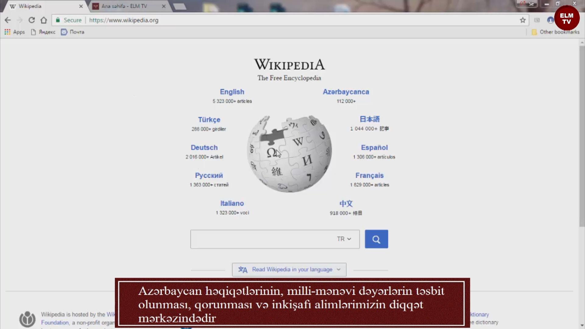 Azərbaycan həqiqətlərinin, milli-mənəvi dəyərlərin təsbit olunması, qorunması və inkişafı alimlərimizin diqqət mərkəzindədir